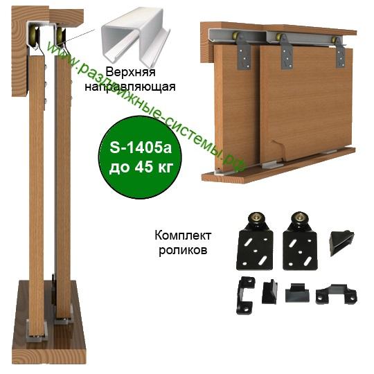 Механизм для шкафа купе подвесной.